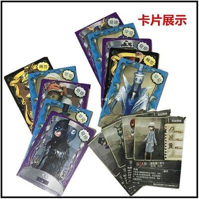 『I&K小鋪』 第五人格卡片收藏本動漫卡牌第5人格殺一盒游戲周邊學生男孩禮物