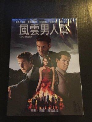 (全新未拆封)風雲男人幫 Gangster Squad DVD(得利公司貨)