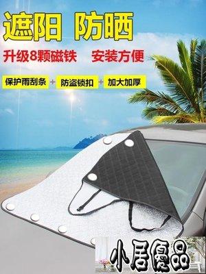 汽車防曬隔熱遮陽擋夏季遮陽板前擋風玻璃罩車用隔熱前檔遮陽布罩YXS【小居優品】