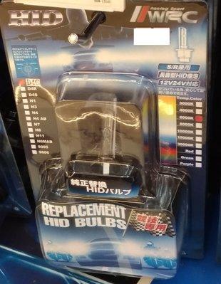 【益迅汽車】WRC D4C 長壽型HID燈管 6000K D4C