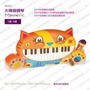 【魔法世界】美國【B.Toys】大嘴貓鋼琴