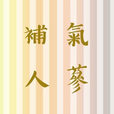 AA【蔘品總項】✔東洋蔘茶▪花旗蔘茶▪高麗蔘茶▪新鮮人蔘▪粉光蔘茶▪蓮子心