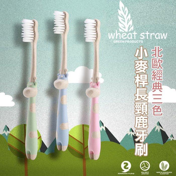 *夢尼* 兒童動物牙刷 兒童牙刷 小麥秸稈卡通牙刷軟毛  牙刷口腔清潔軟毛【O3A016】現貨