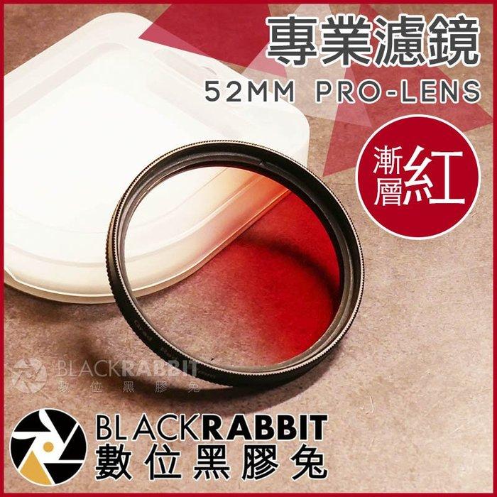 數位黑膠兔【 008 專業濾鏡 漸變濾鏡 紅色 52mm 】 相機 手機 漸層濾鏡 色溫 減光鏡 顏色濾鏡 外接 轉接