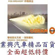 VW Polo 2001年之後 近燈 OSRAM 終極黃金燈泡 2600K 2顆裝 (H7O-FBR)