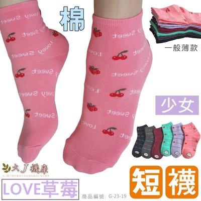 G-23-19 Love草莓細針短襪【大J襪庫】6雙150元-20-24cm大人可愛少女襪200支細針-水果棉襪吸汗台灣