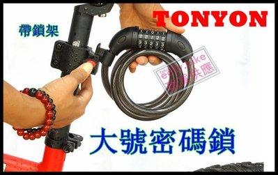 【深水埗門市easy bike 依時單車】全新TONYON單車密碼鎖-單車鎖-輕便易收藏-大號