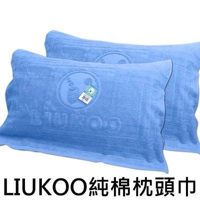 純棉壓花枕巾兩件一組~LIUKOO 菸斗牌~藍~100%棉舒適觸感枕頭巾多色  維持睡眠乾淨衛生~欣新寢具P1