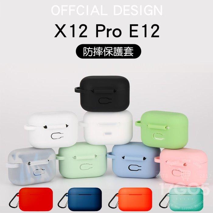 Sabbat 掛勾矽膠防摔套 魔宴耳機 X12 Pro E12 保護套 官網同款 液態硅膠套外殼 簡約純色 果凍套