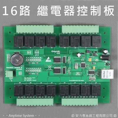 │安力泰網路智能館│16路繼電器 控制板 繼電器模組 網路遠程定時控制器  手機控制 智能斷電恢復