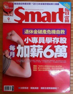 Smart智富理財雜誌2015/09月份(NO.205)