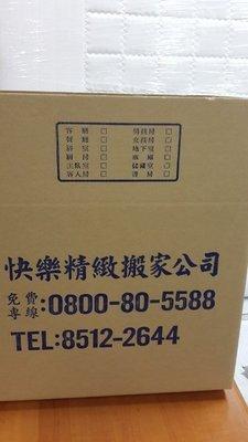 快樂精緻台北搬家公司搬家專用紙箱 51*34*40~一只50元~ 新北市