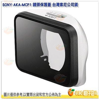 @3C 柑仔店@ SONY AKA-MCP1 鏡頭保護蓋 索尼公司貨 FDR-X3000 HDR-AS300