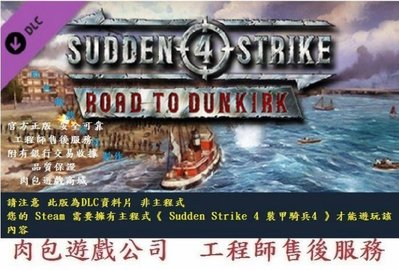 PC版資料片 肉包 STEAM 突襲4戰略策略 裝甲騎兵4 Sudden Strike 4 - Road to Dunk