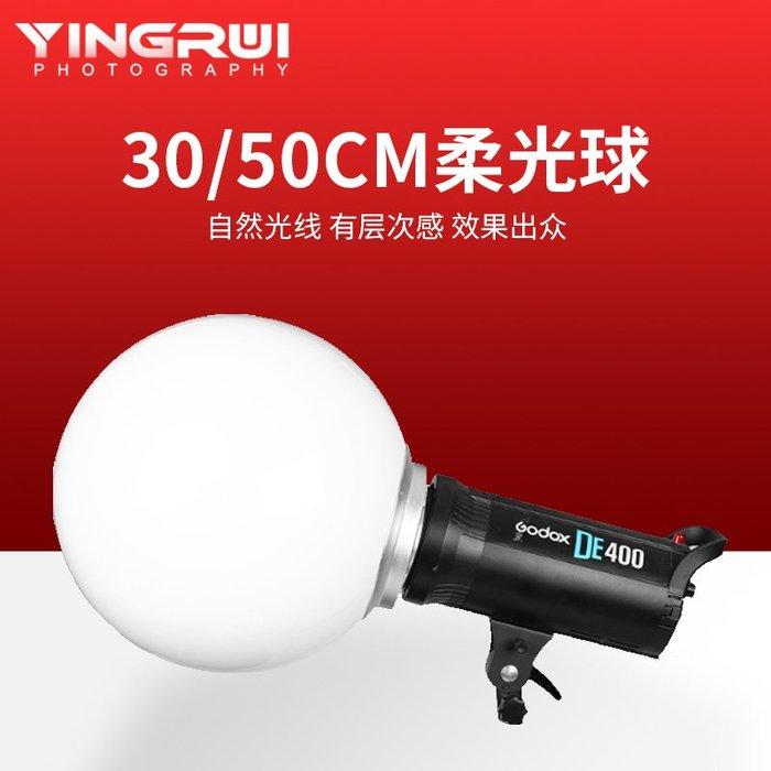 888利是鋪-30cm柔光球50CM柔光球兒童家具攝影道具大型保榮卡口影視閃光