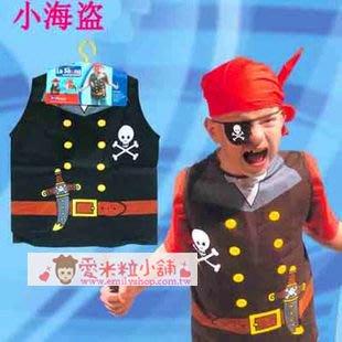 角色扮演 海盜造型衣 萬聖節 表演裝扮 兒童遊戲 職業服裝 ☆愛米粒☆
