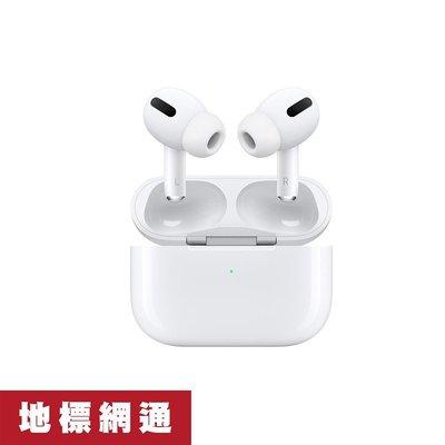 【鑫志配件】Apple AirPods Pro【地標網通】