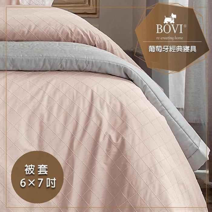 【MioMall 米歐廣場】鉑薇Bovi葡萄牙經典寢具品牌LEONOR-精梳棉雙人被套6x7呎(菱格紋框/粉紅色)