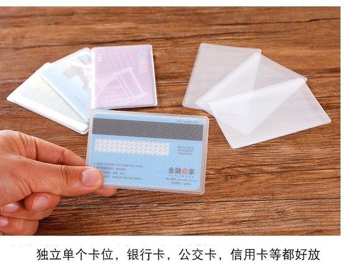 透明磨砂證件套 身份證套 信用卡套 銀行卡套 IC卡套 證件卡套 悠遊卡套 會員卡套 遊戲卡套 名片套