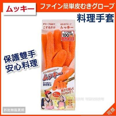 可傑   超神奇 蔬果去皮手套  FIN-239RO   (一雙)   保護雙手  輕鬆料理 日本進口