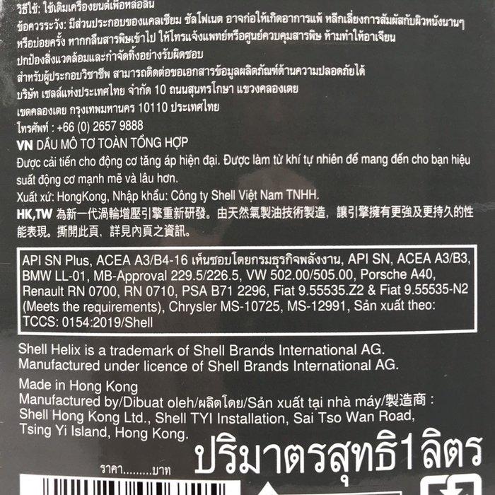 [機油倉庫]附發票Shell HELIX ULTRA 5W-40 5W40全合成機油 1L (亞洲版)SN PLUS