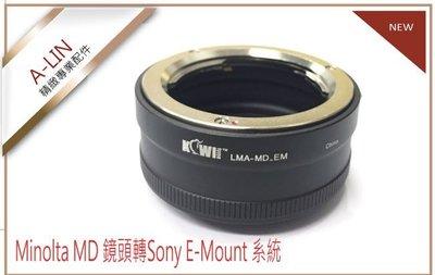 《阿玲》Minolta MD 鏡頭轉Sony E-Mount 系統NEX  A7 A7R A7S 機身轉接環 KW18
