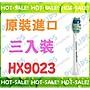 《正公司貨@美國製造》Philips HX9023 飛利浦 清除牙菌斑 刷頭 (全系列電動牙刷通用)