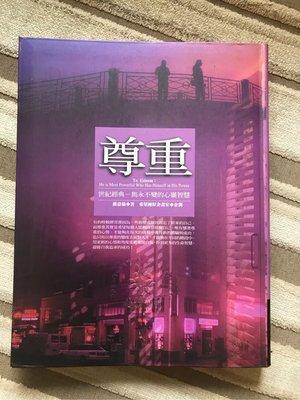 二手書《尊重》蘇意茹著 商周出版2001/10 勵志小品文/勵志故事/散文 絕版品
