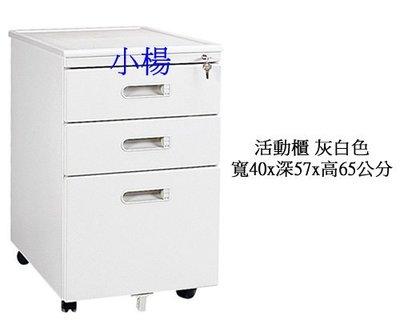 【小楊電腦】 全新辦公室活動櫃 灰白色