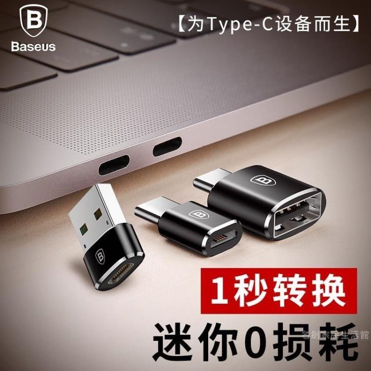 轉接頭type-c轉usb安卓手機小米5華為p9轉換頭器XDY