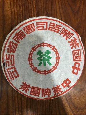 「銘峰普洱茶 」下關茶廠 美術字鐵餅 港商訂制茶
