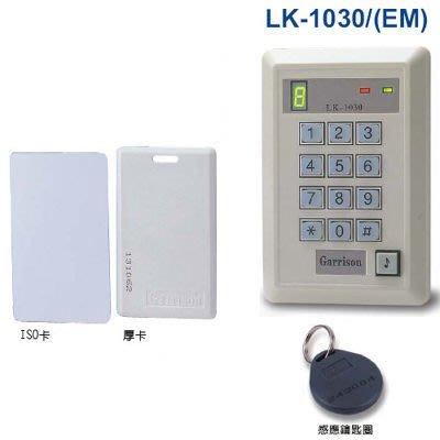 Garrison防盜器材 感應式讀卡機LK-1030  門禁 防盜主機門禁或保全防盜主機設定/解除-加購卡片和主機組