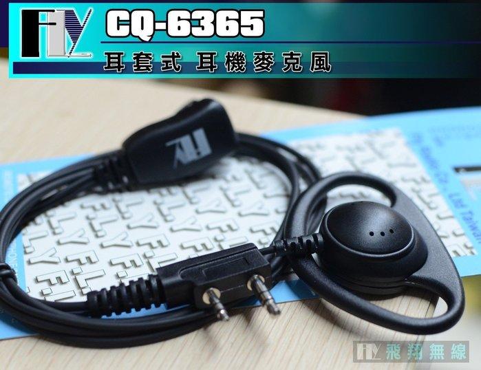 《飛翔無線3C》FLY CQ-6365 耳套式 耳機麥克風
