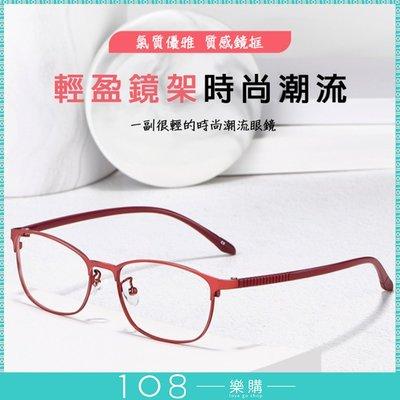108樂購 現貨 網美 女性TR+複合金 日韓美女 美魔女專用 商務 業務女性 潮流 時尚女性 眼鏡【GL1917】