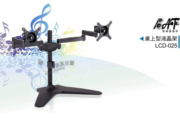 高傳真音響【 LCD-025】桌上型液晶電視架 【適用】14-24吋電視 左、右雙螢幕 台灣製造