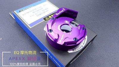 APEXX 鎖頭外蓋 鎖頭飾蓋 造形外蓋 附鍍鈦螺絲 雷霆S 雷霆125 150 紫色