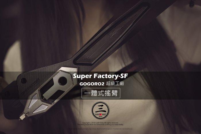 三重賣場 gogoro2 搖臂 排骨 一體搖臂 超級工廠 傑能 惡搞 鯊魚 gpro RK 齒盤 ZOO POSH S2