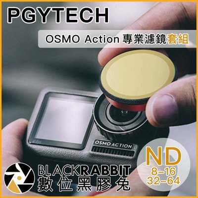 數位黑膠兔【 187 P-11B-019 PGY OSMO Action 減光鏡濾鏡套組 ND 8 16 32 64 】