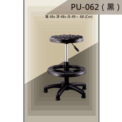 【吧檯椅系列】PU-062W 黑色 固定腳 吧檯椅 PU座墊 氣壓型 職員椅 電腦椅系列