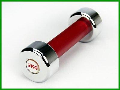 台灣製2KG電鍍啞鈴(約4.4磅/二公斤啞鈴/適合成年女生剛開始練舉的重量)