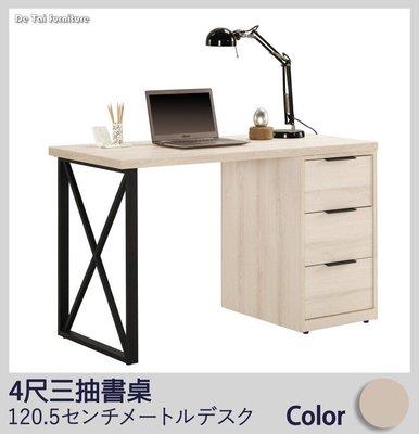 【德泰傢俱工廠】塔利斯4尺三抽書桌/工...