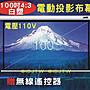 100吋 4:3 白塑 電動投影布幕【奇滿來】電壓...