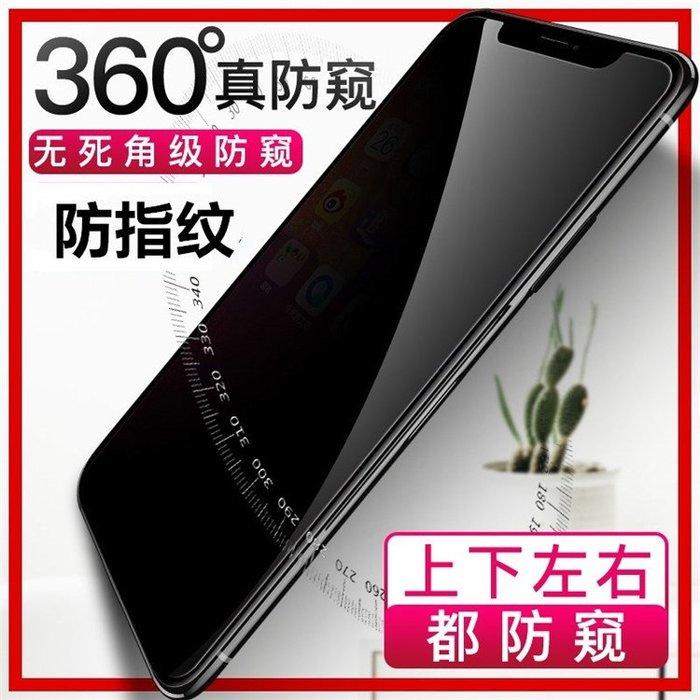 i8plus保護貼手機飾品Apple螢幕保護iphone7plus鋼化膜防窺膜蘋果8/X/四面防偷窺偷看8plus全屏防