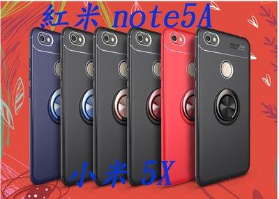 爆款紅米note5A隱形支架TPU保護殼 小米5X車載磁吸指環時尚手機套 MI 5X