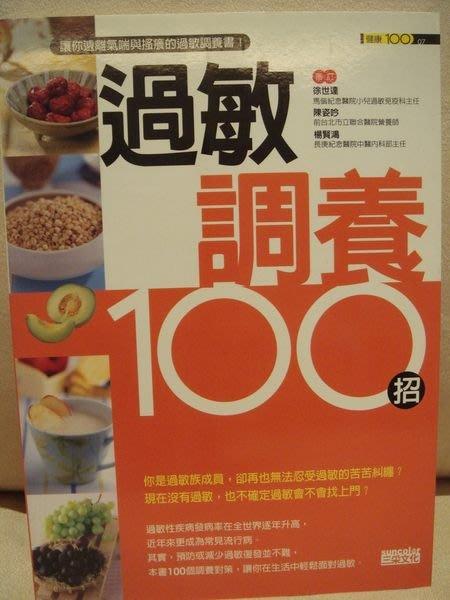 大降價!全新【健康100】系列 - 【過敏調養 100 招】,低價起標無底價!免運費!