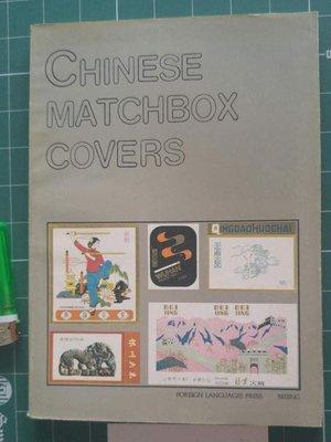 中古 絕版 火柴盒 Chinese Matchbox Covers 作者: Nil  ISBN: 0835122158