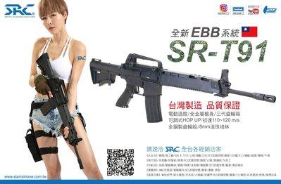 JHS((金和勝 生存遊戲專賣))免運費 SRC 全金屬國軍版 T91 後座力EBB 電動槍 6219