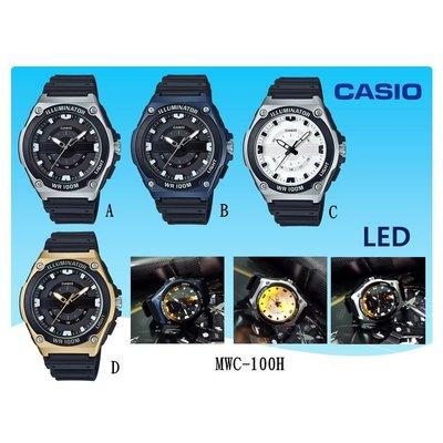 CASIO手錶 LED照明 立體整點刻度 100米防水 上班 學生必備 公司貨保固【↘780】MWC-100H