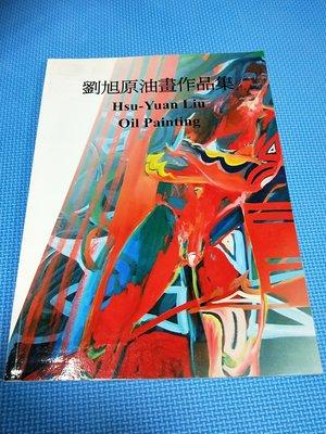 銅板舊冊 劉旭原油畫作品集 (袋1)