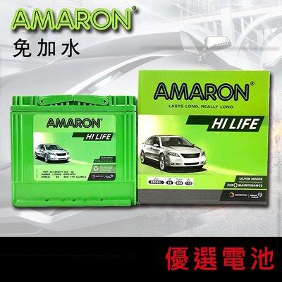 【優選電池】愛馬龍AMARON 85D23L銀合金汽車電池(55D23L 75D23L 95D23L可適用)))【12V60AH 550CCA】 台北市